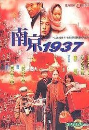 สงครามอำมหิตปิดตาโลก Don't Cry, Nanking (1995)