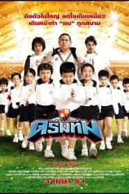 ดรีมทีม Dream Team (2008)