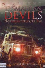 ดิ่งนรกหุบเขาวิญญาณโหด Tasmanian Devils (2013)