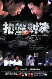 ชู้ตเพื่อฝัน Slam (2008)