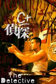 สืบล่าปมฆ่าสยองโลก The Detective (2007)