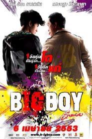 บิ๊กบอย Big Boy (2010)