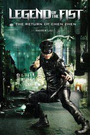 เฉินเจิน หน้ากากฮีโร่ Legend of the Fist: The Return of Chen Zhen (2010)