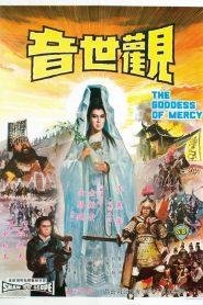 กำเนิดเจ้าแม่กวนอิม The Goddess of Mercy (1967)