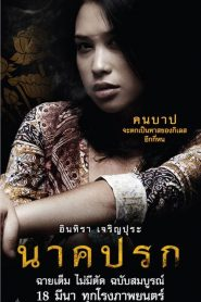 นาคปรก In the Shadow of the Naga (2008)