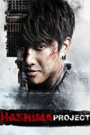 ฮาชิมะ โปรเจกต์ ไม่เชื่อ ต้องลบหลู่ Hashima Project (2013)