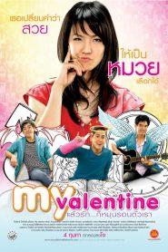 มายวาเลนไทน์ แล้วรัก…ก็หมุนรอบตัวเรา My Valentine (2010)