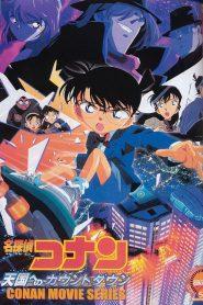 ยอดนักสืบจิ๋วโคนัน 5: คดีปริศนาเส้นตายสู่สวรรค์ Detective Conan: Countdown to Heaven (2001)