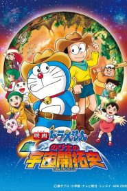 โดราเอมอน ตอน โนบิตะนักบุกเบิกอวกาศ Doraemon: The New Record of Nobita, Spaceblazer (2009)