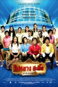 โปงลางสะดิ้ง ลำซิ่งส่ายหน้า Ponglang Amazing Theatre (2007)