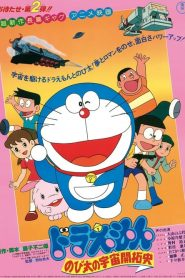 โดราเอมอน ตอน โนบิตะนักบุกเบิกอวกาศ Doraemon: The Record of Nobita, Spaceblazer (1981)