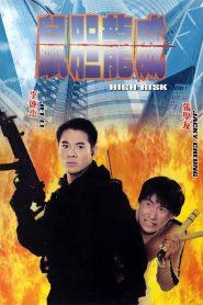 ตายยาก เพราะเธอเจ็บไม่ได้ High Risk (1995)