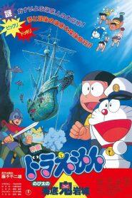 โดราเอมอน ตอน ตะลุยปราสาทใต้สมุทร Doraemon: Nobita and the Castle of the Undersea Devil (1983)