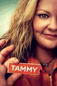 แทมมี่ ยัยแซบซ่ากับยายแสบสัน Tammy (2014)