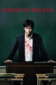 บทเรียนครูปีศาจ Lesson of the Evil (2012)