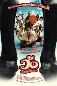 ว้อ … หมาบ้ามหาสนุก Wor (2008)