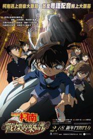 ยอดนักสืบจิ๋วโคนัน 12: บทบรรเลงแห่งความตาย Detective Conan: Full Score of Fear (2008)