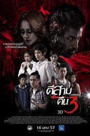 ตีสาม คืนสาม 3D 3 A.M. PART 2 (2014)
