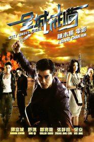 ยึดเมืองแหวกมิติ City Under Siege (2010)