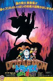 โดราเอมอน ตอน อัศวินมังกร (บุกแดนใต้พิภพ) Doraemon: Nobita and the Knights of Dinosaurs (1987)