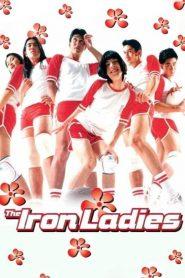 สตรีเหล็ก The Iron Ladies (2000)