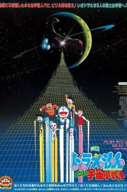 โดราเอมอน ตอน สงครามอวกาศ Doraemon: Nobita's Little Star Wars (1985)