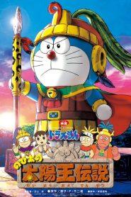 โดราเอมอน ตอน ตำนานสุริยกษัตริย์ (ตำนานเทพสุริยา) Doraemon: Nobita's the Legend of the Sun King (2000)