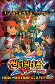 นักเตะแข้งสายฟ้า เดอะมูฟวี่ ภาคพิชิตสายสัมพันธ์ระเบิดพลังเทพเวหา Inazuma Eleven Go: Kyuukyoku no Kizuna Gryphon (2011)