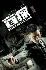 คมเพชฌฆาต ล่าพลิกเมือง Blind Detective (2013)