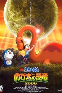 โดราเอมอน ตอน ไดโนเสาร์ของโนบิตะ Doraemon: Nobita's Dinosaur (2006)