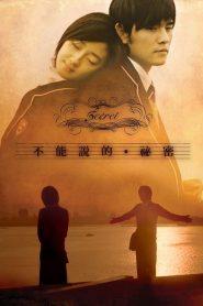 รักเรา กัลปาวสาน Secret (2007)