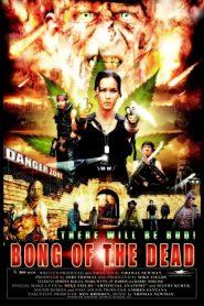 ซอมบี้ ปุ๊น! ปุ๊น! Bong of the Dead (2011)