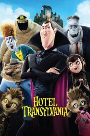 โรงแรมผี หนีไปพักร้อน Hotel Transylvania (2012)