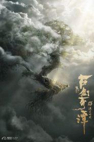 อภินิหารแหวนครองพิภพสยบฟ้า Legend of the Ancient Sword (2018)