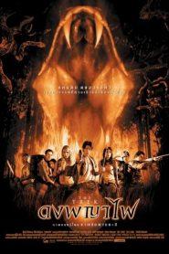 ดงพญาไฟ (2002)