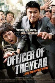 แข่งกันล่า…ท้ายกสน. Officer of the Year (2011)