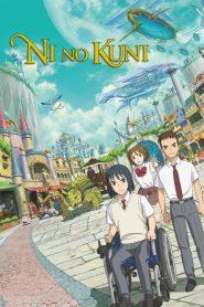 นิ โนะ คุนิ ศึกพิภพคู่ขนาน Ni No Kuni (2019)