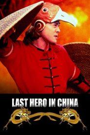 เล็บเหล็กหวงเฟยหง Last Hero in China (1993)