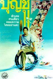 บุญชู 7 รักเธอคนเดียวตลอดกาลใครอย่าแตะ Boonchu 7 (1993)
