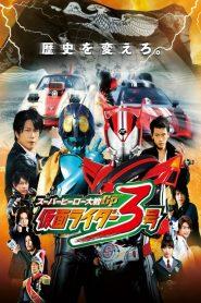 มหาศึกฮีโร่ประจัญบาน GP ปะทะ มาสค์ไรเดอร์ หมายเลข 3 Super Hero Taisen GP: Kamen Rider #3 (2015)