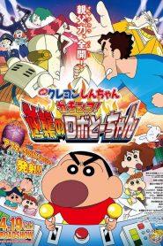 ชินจัง เดอะมูฟวี่ ศึกยอดคุณพ่อโรบอท Crayon Shin-chan: Intense Battle! Robo Dad Strikes Back (2014)