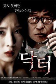แรง แค้น แผน ฆ่า Doctor (2013)