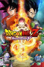 ดราก้อนบอล Z เดอะ มูฟวี่ 15 การคืนชีพของ F Dragon Ball Z: Resurrection 'F' (2015)