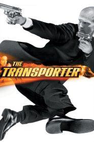 ทรานสปอร์ตเตอร์ 1 ขนระห่ำไปบี้นรก The Transporter (2002)