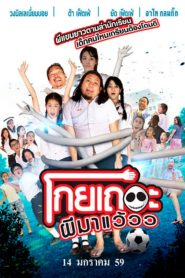 โกยเถอะผีมาแว้วว Koey Ther Phee Ma Weaw (2016)