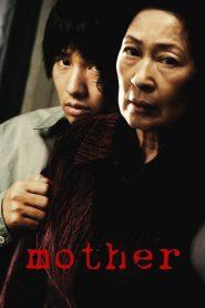 หัวใจเธอทวงแค้นสะกดโลก Mother (2009)