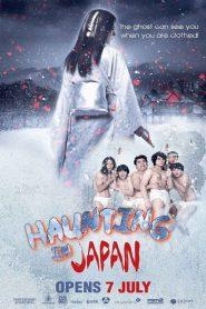 บุปผาอาริกาโตะ Buppha Ratree: A Haunting in Japan (2016)