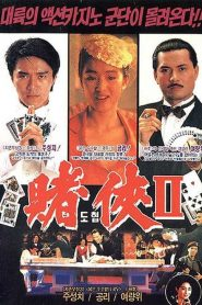 คนตัดคน 3 God of Gamblers III Back to Shanghai (1991)