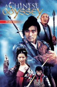 ไซอิ๋วกี่ เดี๋ยวลิงเดี๋ยวคน A Chinese Odyssey Part One: Pandora's Box (1995)