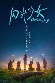ดนตรีรัก ดนตรีฝัน Our Shining Days (2017)